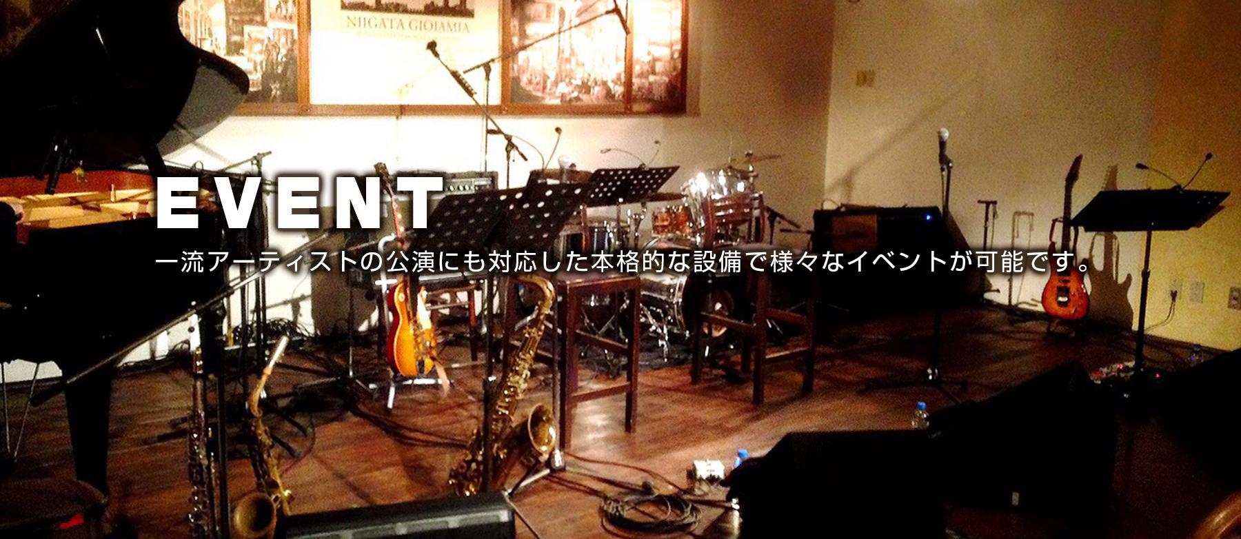 新潟でライブイベント・クラブ、各種イベントの会場としても貸し切りできます。