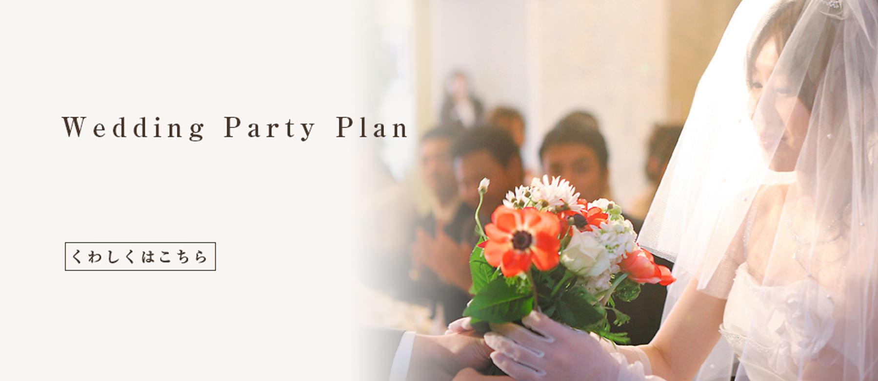 新潟市で貸切のレストランウェディング・結婚式二次会でも評判です。