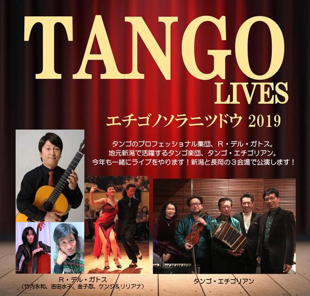 TANGO LIVE・エチゴノソラニツドウ2019メイン画像