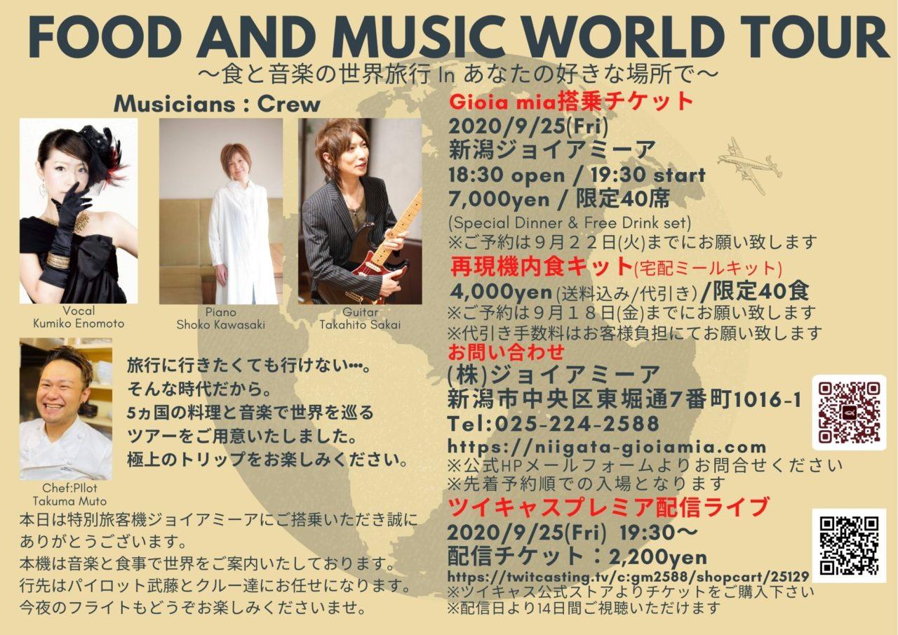 FOOD AND MUSIC WORLD TOURメイン画像