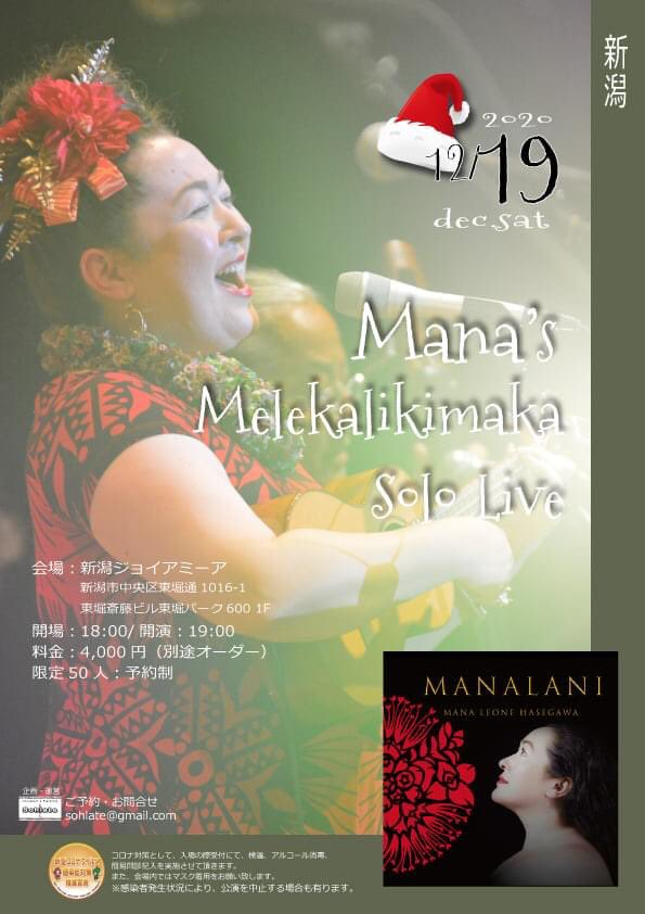 Mana's Melekalikimaka Solo Live ♪メイン画像