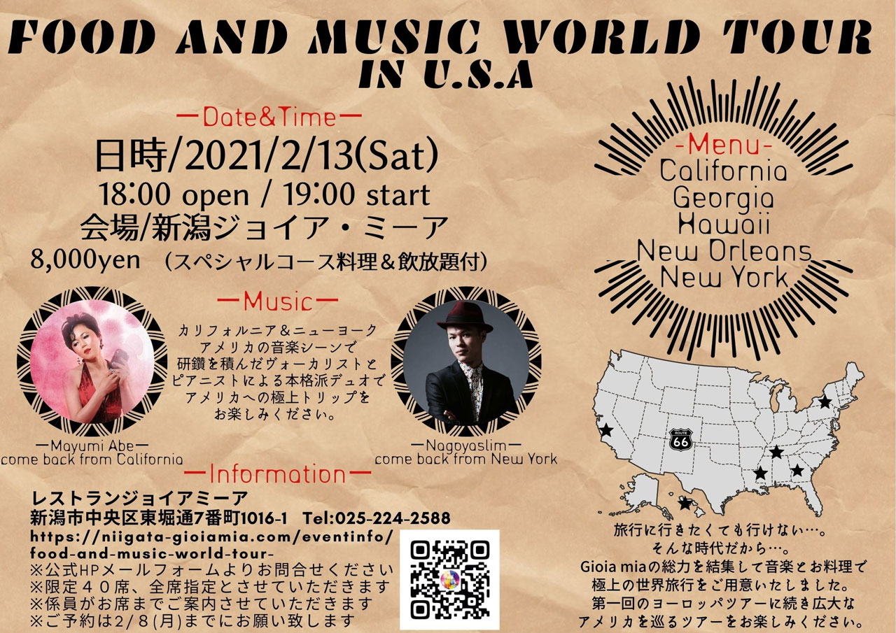 Food and Music World Tour −食と音楽の世界旅行− vol.2メイン画像