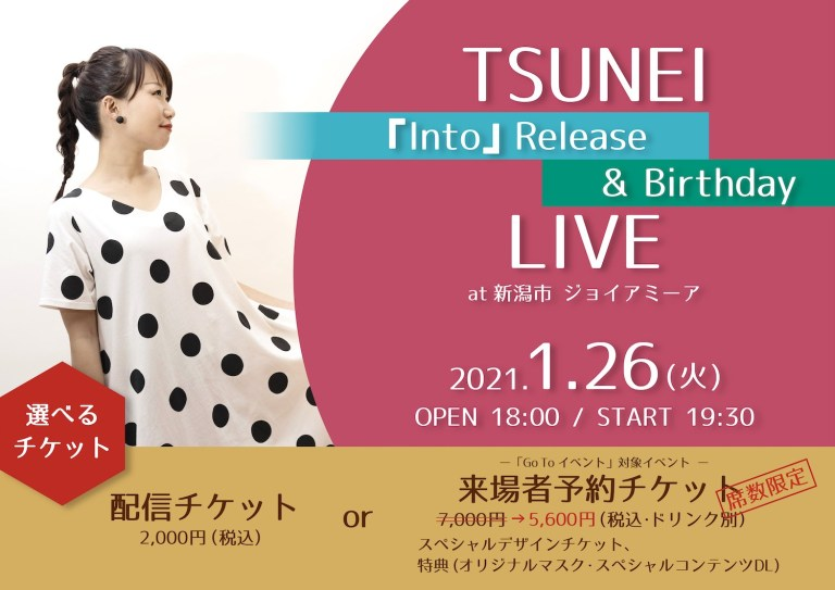 TSUNEI (LIVE / 配信共にあり)メイン画像