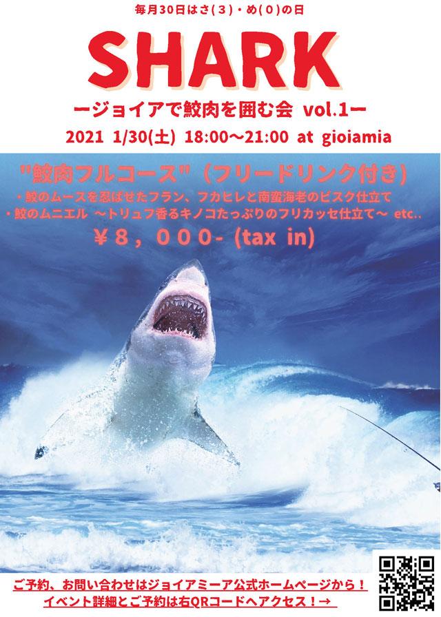 SHARK – ジョイアで鮫肉を囲む会 vol.1 –メイン画像