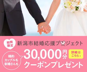 新潟市結婚応援プロジェクト