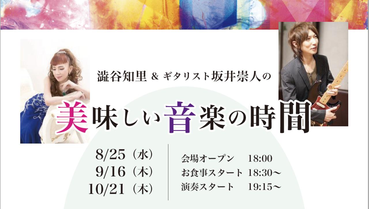 美味しい音楽の時間(8月〜10月)メイン画像