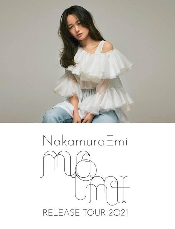 NakamuraEmiメイン画像